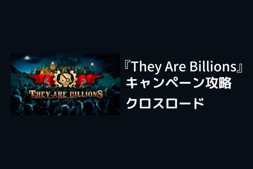 ゾンビサバイバルコロニービルダー They Are Billions 攻略「クロスロード」