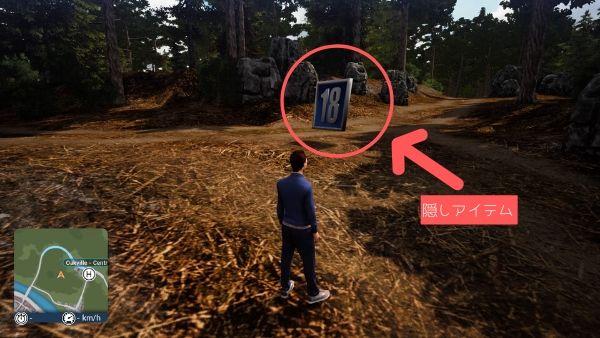 バスシミュレーター 北の森で隠しアイテムを見つける