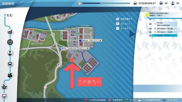 バスシミュレーター オイルハーバーで隠しアイテムを見つける マップ