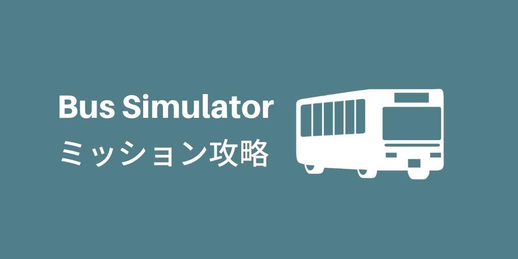 バスシミュレーター ミッション攻略記事