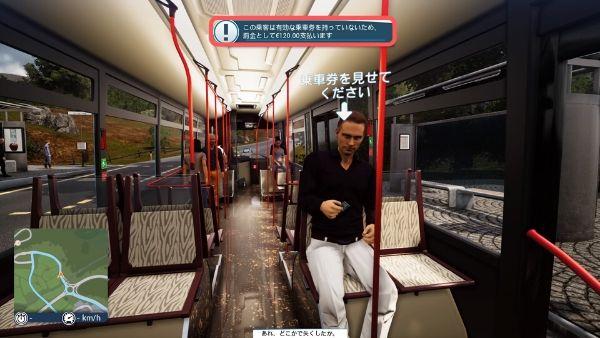 バスシミュレーター キセルを捕まえる方法