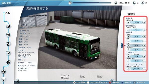 バスシミュレーター 運転設定の方法(夜間・循環・往復モードなど)