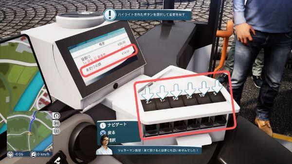 バスシミュレーター 料金機の操作方法