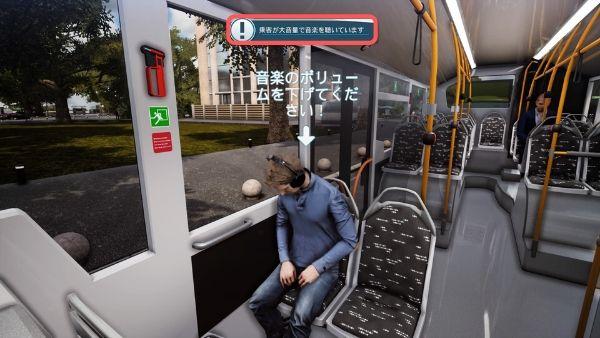 バスシミュレーター 「乗客が大音量で音楽を聴いています」の対処法