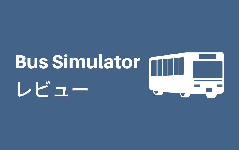 【PS4】Bus Simulator(バスシミュレーター)レビュー【感想・評価】