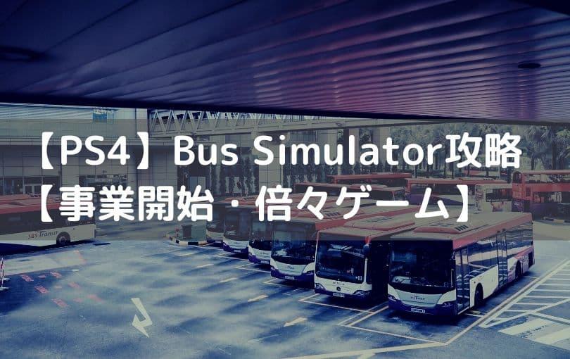 PS4『Bus Simulator(バスシミュレーター)』ミッション攻略【事業開始・倍々ゲーム】
