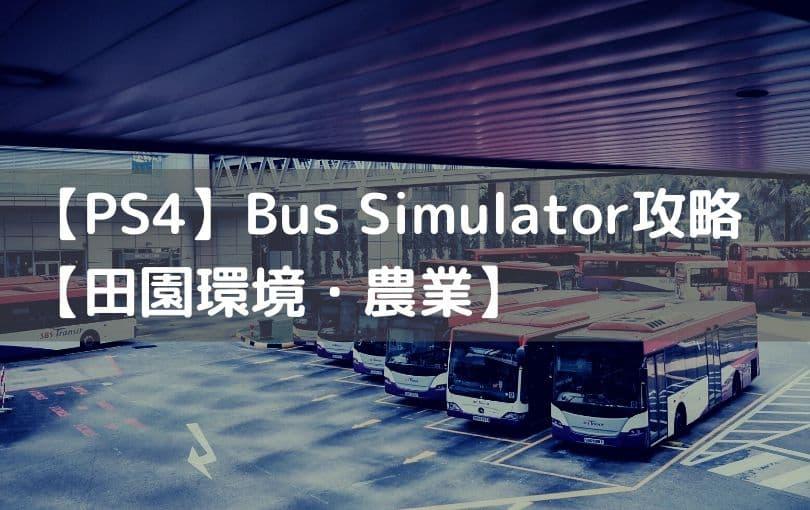PS4『Bus Simulator(バスシミュレーター)』ミッション攻略【田園環境・農業】