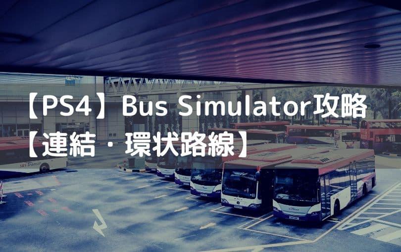 PS4『Bus Simulator(バスシミュレーター)』ミッション攻略【連結・環状路線】