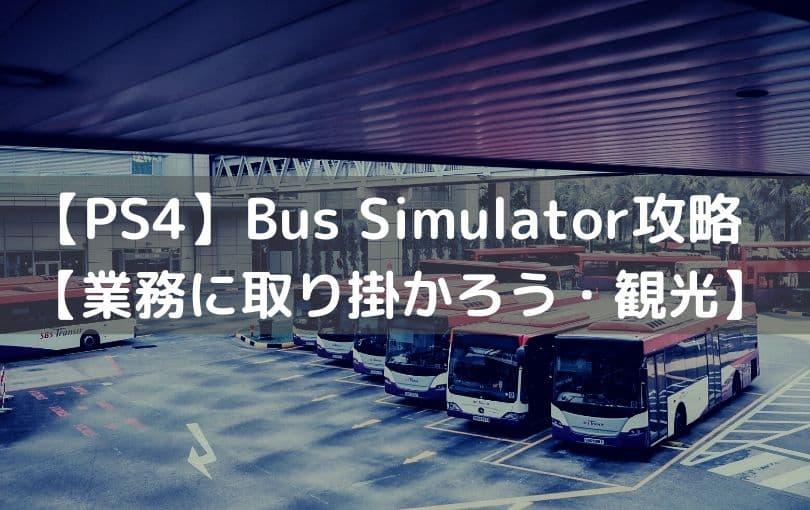 PS4『Bus Simulator(バスシミュレーター)』ミッション攻略【業務に取り掛かろう・観光】
