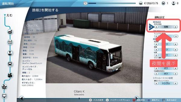 バスシミュレーター 既存の路線を夜間に運行する2