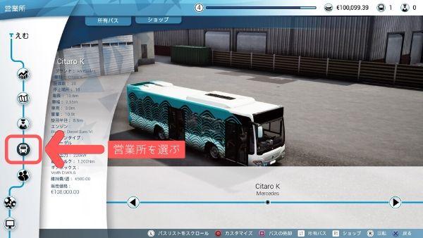 バスシミュレーター バスを塗装する