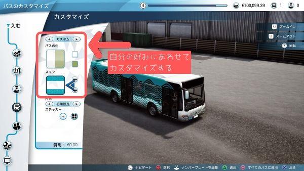 バスシミュレーター バスを塗装する2