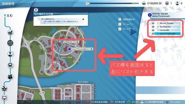 バスシミュレーター 新しい路線を作成する・新しい路線を運行する2