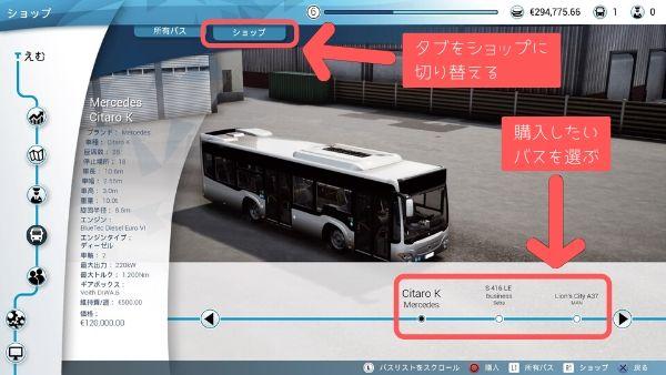 バスシミュレーター 新しいバスを購入する