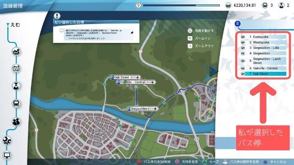 バスシミュレーター 田園環境 最大7か所のバス停を接続した路線を計画する