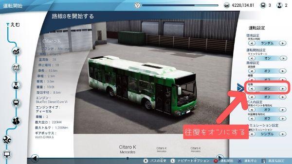 バスシミュレーター 田園環境 往復モードで運行する2