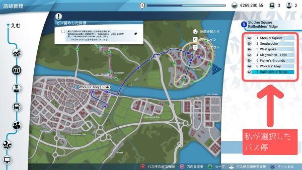 バスシミュレーター 田園環境 最大7か所のバス停を接続した路線を計画する2