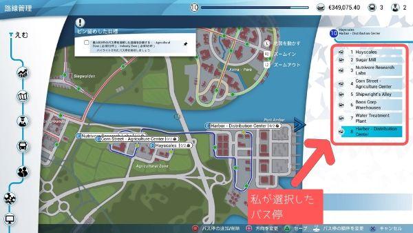 バスシミュレーター 農業 最大8か所のバス停を接続した路線を計画する