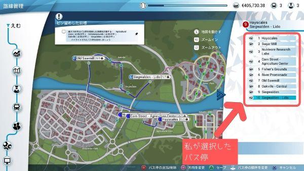 バスシミュレーター 農業 最大10か所のバス停を接続した路線を計画する