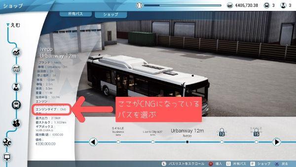 バスシミュレーター 1人以上の運転手を割り当てて、CNGバスのみを選択する
