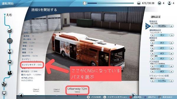 バスシミュレーター CNGバスで路線を運行する