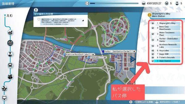 バスシミュレーター 運転手を利用して、最大9か所のバス停を接続した路線から収益を生み出す