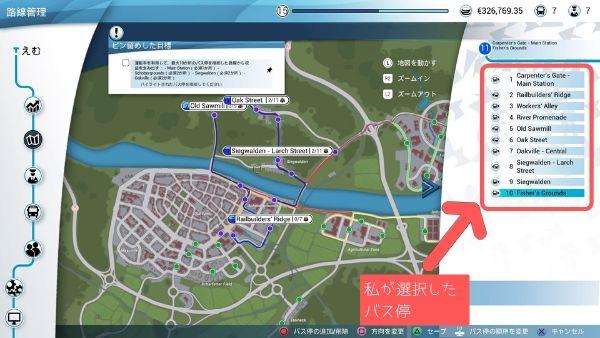 バスシミュレーター 運転手を利用して、最大10か所のバス停を接続した路線から収益を生み出す