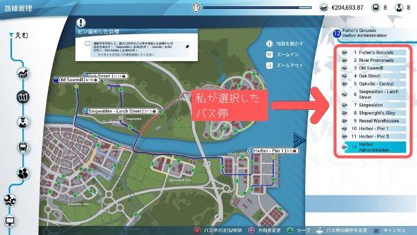 バスシミュレーター 運転手を利用して、最大12か所のバス停を接続した路線から収益を生み出す