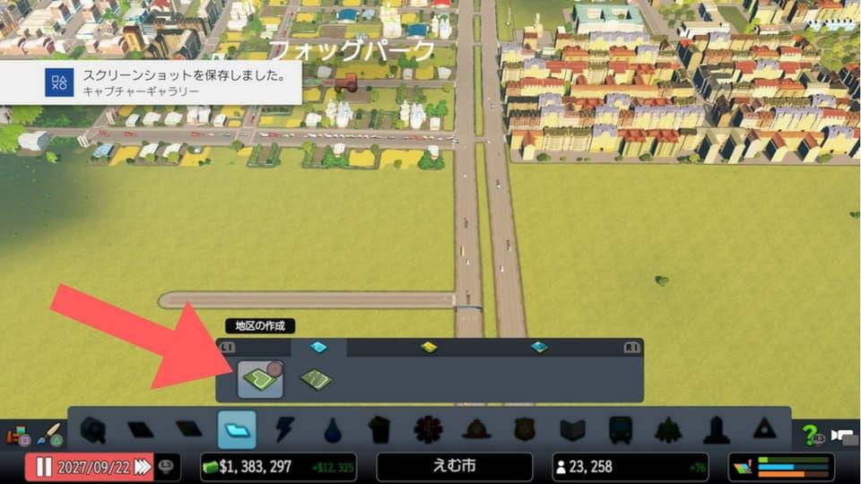 シティーズ:スカイライン特区の作り方04