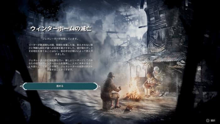 PS4『Frostpunk』攻略「ウインターホームの滅亡」01