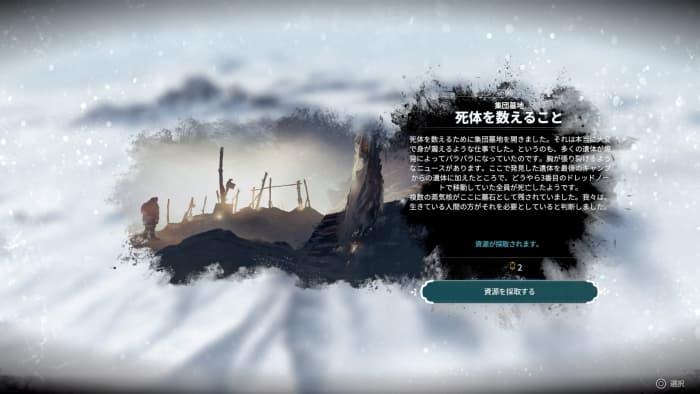 PS4『Frostpunk』攻略「ウインターホームの滅亡」06