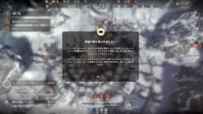 PS4『Frostpunk』攻略「ウインターホームの滅亡」07