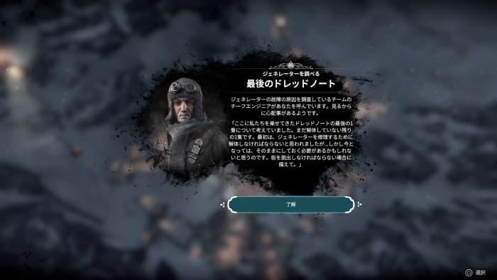 PS4『Frostpunk』攻略「ウインターホームの滅亡」08