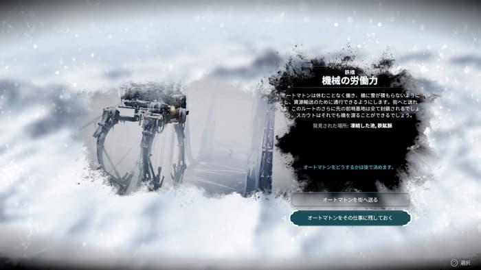 PS4『Frostpunk』攻略「ウインターホームの滅亡」10