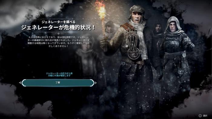 PS4『Frostpunk』攻略「ウインターホームの滅亡」11