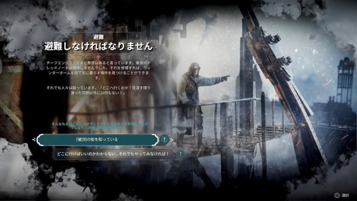PS4『Frostpunk』攻略「ウインターホームの滅亡」12