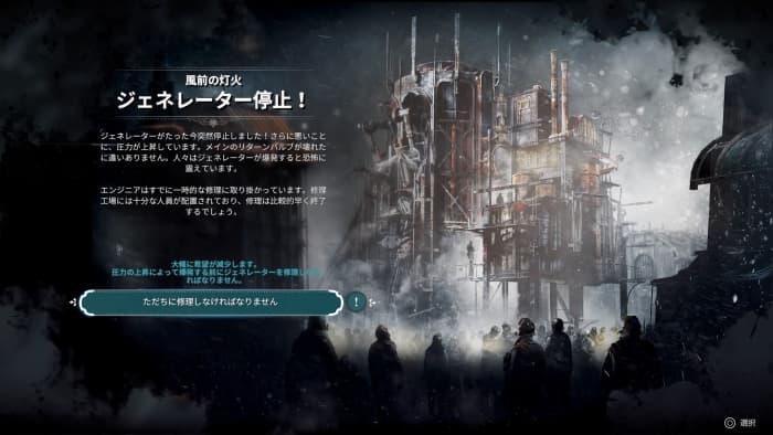 PS4『Frostpunk』攻略「ウインターホームの滅亡」13