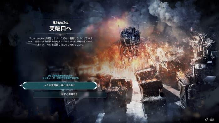 PS4『Frostpunk』攻略「ウインターホームの滅亡」15