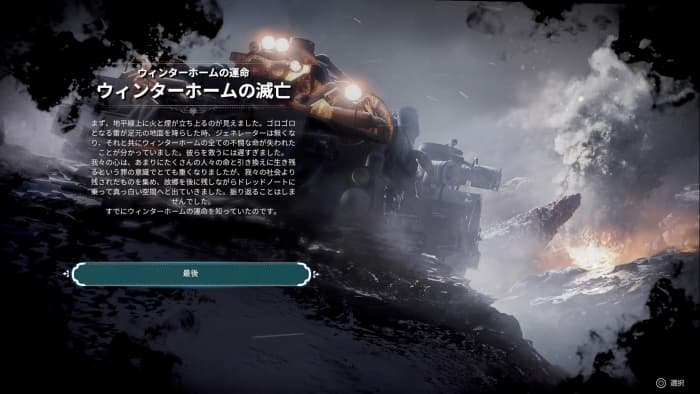 PS4『Frostpunk』攻略「ウインターホームの滅亡」16