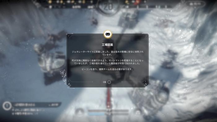 PS4『Frostpunk』攻略「聖櫃」01