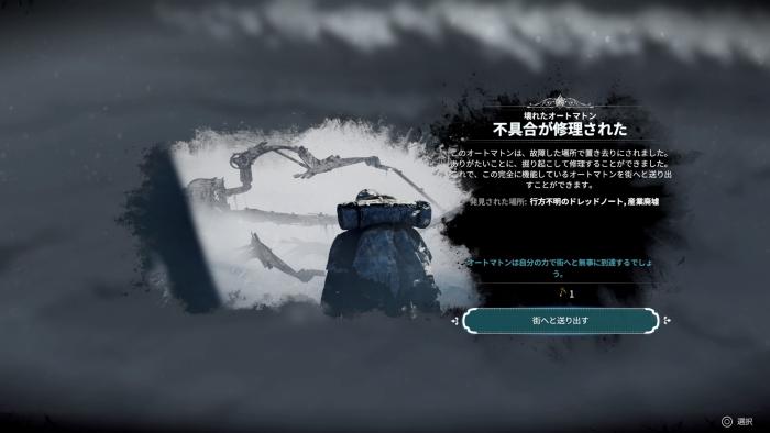 PS4『Frostpunk』攻略「聖櫃」02