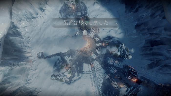 PS4『Frostpunk』攻略「聖櫃」09
