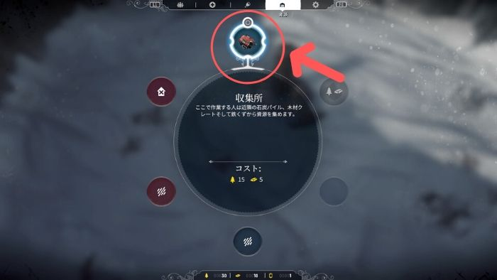 PS4『Frostpunk』「新しい家」攻略02