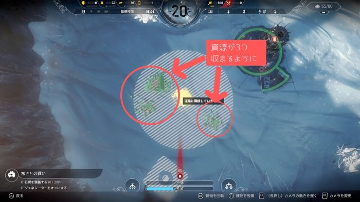 PS4『Frostpunk』「新しい家」攻略03