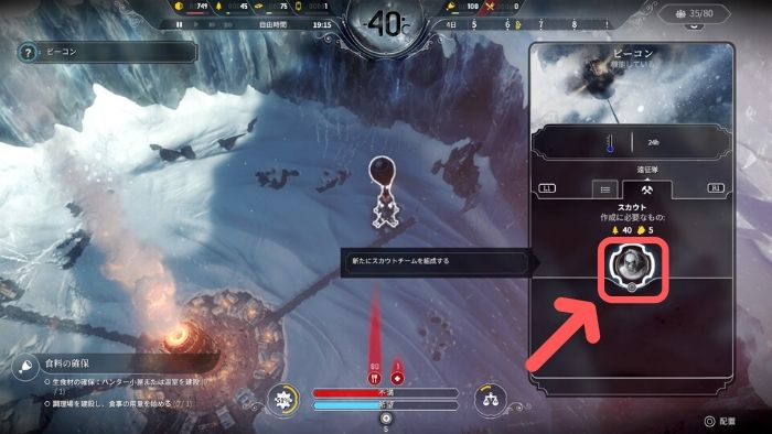 PS4『Frostpunk』「新しい家」攻略20