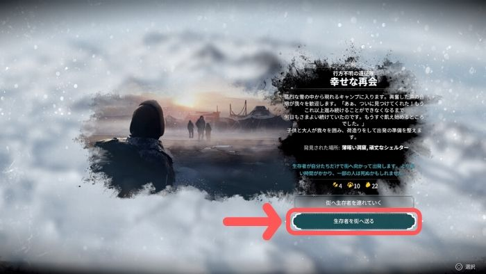 PS4『Frostpunk』「新しい家」攻略23