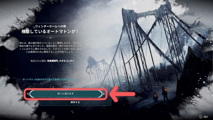 PS4『Frostpunk』「新しい家」攻略25
