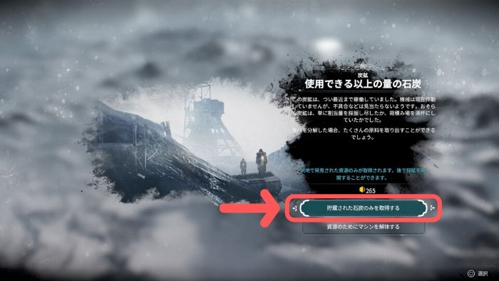 PS4『Frostpunk』「新しい家」攻略26