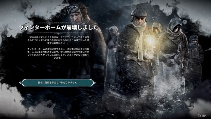 PS4『Frostpunk』「新しい家」攻略28