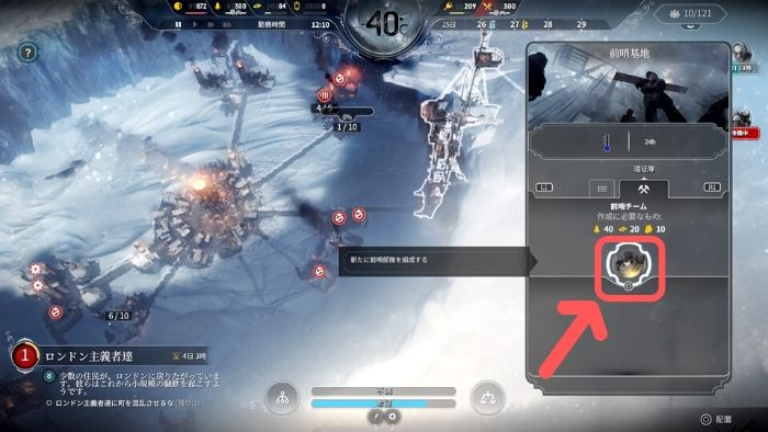 PS4『Frostpunk』「新しい家」攻略30